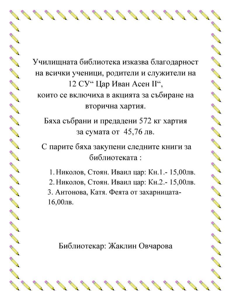 """Училищната библиотека изказва благодарност   на всички ученици, родители и служители на 12 СУ"""" Цар Иван Асен II"""", които се включиха в акцията за събиране на вторична хартия."""